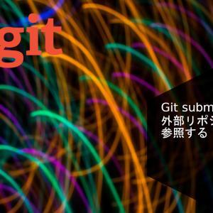 Git submoduleで外部リポジトリを参照する