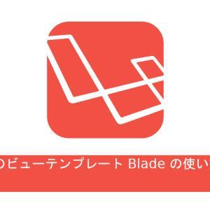 Laravel のビューテンプレート Blade の使い方