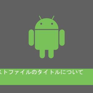 マニフェストファイルのタイトルについて|Android開発