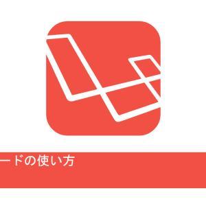 DBファサードの使い方|Laravel