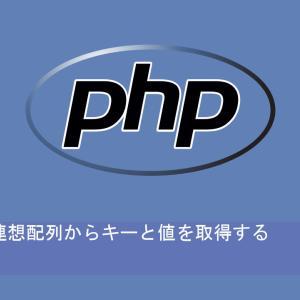 ループで連想配列からキーと値を取得する|PHP