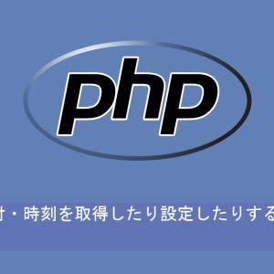 PHPで日付・時刻を取得したり設定したりする方法