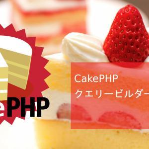 CakePHP クエリービルダーの使い方