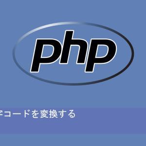 PHPで文字コードを変換する
