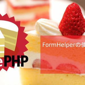 CakePHP FormHelperの使い方