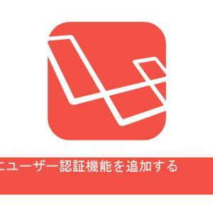 Laravel にユーザー認証機能を追加する