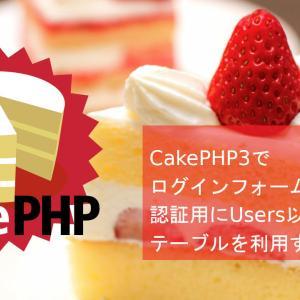 CakePHP3でログインフォームの認証用に Users 以外のテーブルを利用する