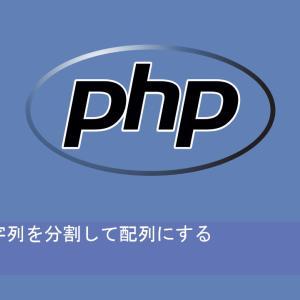 PHPで文字列を分割して配列にする
