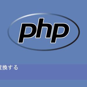 文字列を置換する|PHP