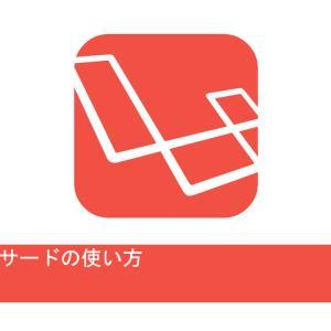 Formファサードの使い方|Laravel