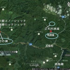 晩春の羽鳥湖高原~滝巡り (罠かけの滝・明神滝)