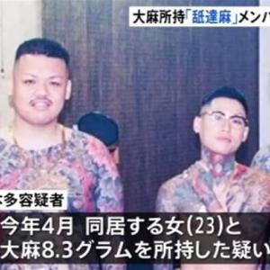 ラップグループ「舐達麻」の2人を含む男女9人大麻所持で逮捕www