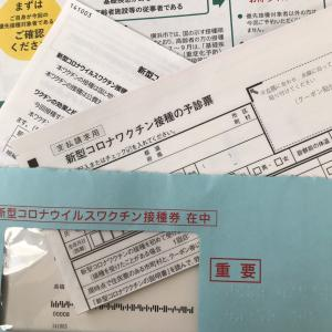 横浜市から一時帰国者用接種券が届いた。