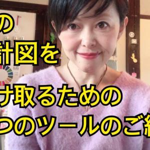 4月LINE申込限定【整う!3つのスピリットカラー】