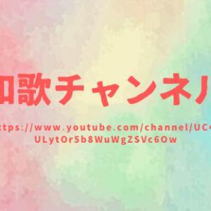 天秤座新月からの6ヶ月 【和歌チャンネルから半年〜】