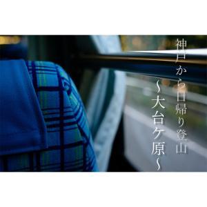 大台ケ原 神戸からの日帰り旅
