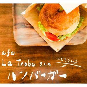 【神戸カフェ】お持ち帰りハンバーガー【長田区・須磨区】