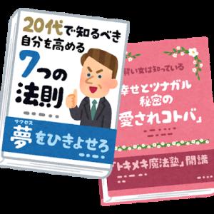 【恋愛】彼との関係や、転職、お金について悩んだ時に読んだ本(~2016)