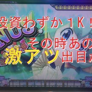 【戦コレ家康】投資1kでボナGET!その時1/16384の激アツ出目が!