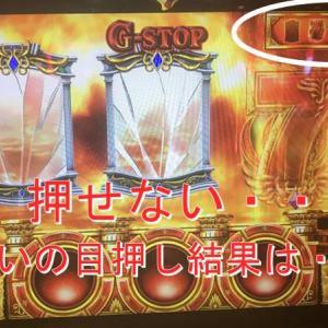 これは押せない!G-STOP鏡テンパイで「7/3/S」どれが選ばれた?