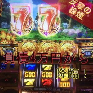 負債4万円からの復活劇!凱旋GOD降臨して一発逆転へ!
