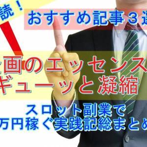 【これだけは読んで!】1から始めるスロット副業で10万円稼ぐ実践記のまとめ&オススメ記事