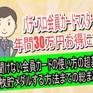【2020年版】パチ・スロ会員カード総まとめ【年間30万円の差】