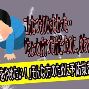 【妥協打ちをやめたい!】潜んでいる思わぬ危険性と予防策3選!
