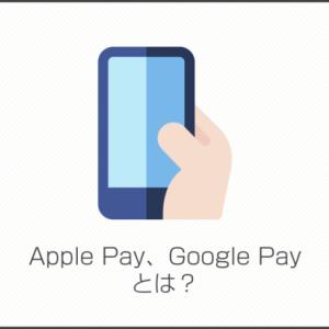 海外FXのApple Pay、Google Payでの入金・出金方法とは?