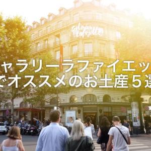 ギャラリーラファイエットでオススメなお土産5選まとめ【パリ旅行】