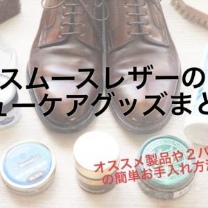 ツヤ革靴スムースレザーのお手入れ用品まとめ【シューケアマニアおすすめケアグッズ】