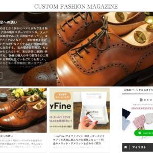 カスタムファッションマガジンにコラムが掲載されました【至高の一足への誘い】