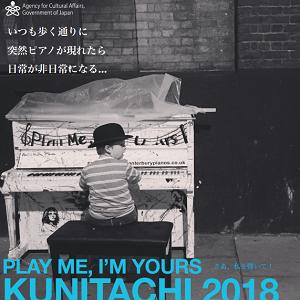 テレ東「昼めし旅」で国立のストリートピアノが