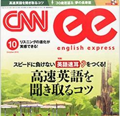 CNN ENGLISH EXPRESS学習状況(2019/9/20)