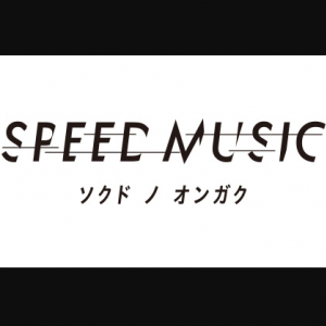 『SPEED MUSIC ソクドノオンガク』にハマってる