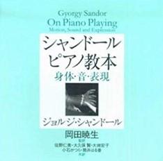 『シャンドール ピアノ教本―身体・音・表現』