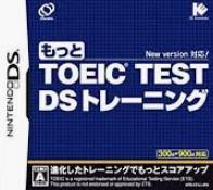 『もっとTOEIC TEST DS』を始めた