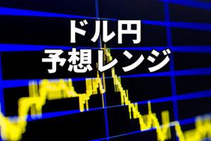 5月31日(金)【FX】ドル円予想レンジ