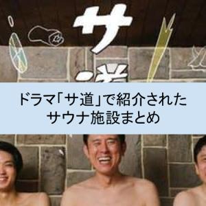 【サウナー必見】ドラマ「サ道」で紹介されたサウナ施設まとめ