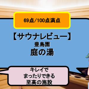 【サウナレビュー】豊島園 庭の湯。キレイでまったりできる至高の施設【69点/100点】