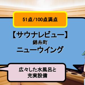 【サウナレビュー】錦糸町スパ&カプセル ニューウイング。広々した水風呂と充実設備【55点/100点】