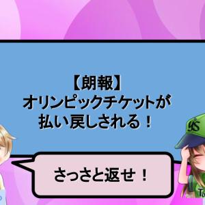 【朗報】オリンピックチケットが払い戻しされる!