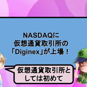 NASDAQに仮想通貨取引所の「Diginex」が上場!仮想通貨取引所としては初めて。