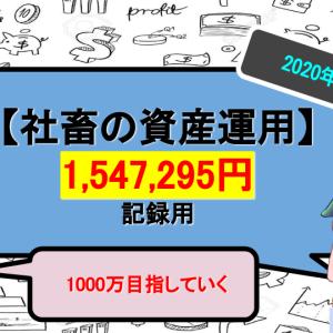 【アラサー社畜の投資Part4】手取り20万円の社畜が金融資産1,000万円を目指す【2020年7月】