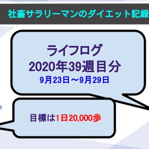 【サラリーマンのダイエット記録】9月23日〜9月29日分【ライフログ2020年39週目】