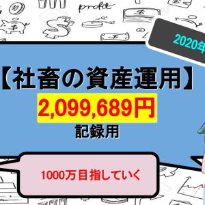 【アラサー社畜の投資Part6】手取り20万円の社畜が金融資産1,000万円を目指す【2020年8月】