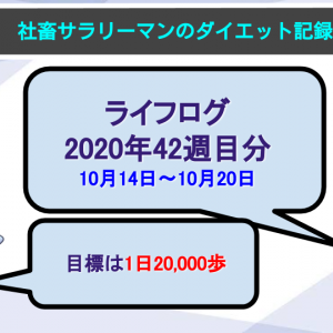 10/15日分更新!!#339日目【サラリーマンのダイエット記録】10月14日〜10月20日分【ライフログ2020年42週目】