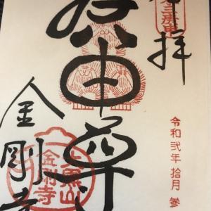 【御朱印】八坂庚申堂(金剛寺庚申堂)に行ってきました|京都市東山区の御朱印