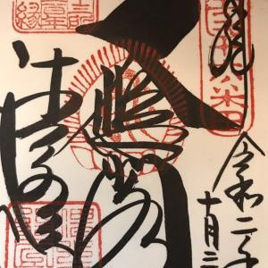 【御朱印】清水寺に行ってきました|京都市東山区の御朱印