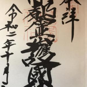 【御朱印】京都霊山護国神社に行ってきました|京都市東山区の御朱印